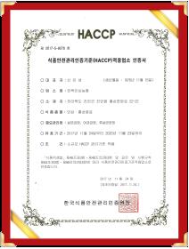 HACCP 인증서